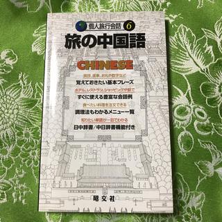オウブンシャ(旺文社)の旅の中国語(地図/旅行ガイド)