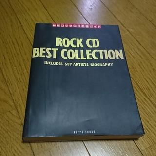 新版 ロックCD名盤ガイド―アーティスト687バイオグラフィ 本 書籍 音楽(その他)