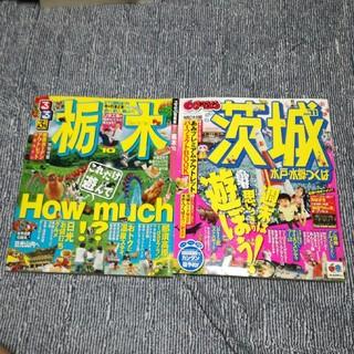 オウブンシャ(旺文社)の✨るるぶ栃木 ✨まっぷる茨城 2冊(地図/旅行ガイド)