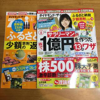 ダイヤモンドシャ(ダイヤモンド社)の【最新号】ダイヤモンド・ザイ 2018.08(ビジネス/経済)