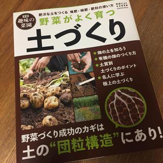 ガッケン(学研)の野菜がよく育つ 土づくり   学研(住まい/暮らし/子育て)
