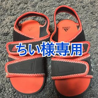 アディダス(adidas)のadidas キッズサンダル 15cm(サンダル)