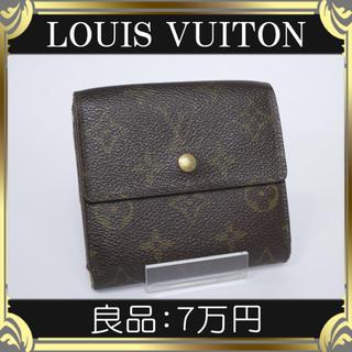 ルイヴィトン(LOUIS VUITTON)の【お値引交渉大歓迎・良品・送料無料・本物】ヴィトン・財布(モノグラム・161)(財布)