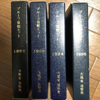 プルーフ貨幣セット1992年〜1995年(貨幣)
