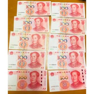 中国元1000元分◆中国◆現行紙幣(貨幣)