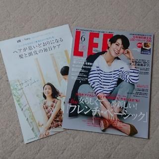 リー(Lee)の【付録なし】雑誌 LEE 6月号 A4サイズ(ファッション)