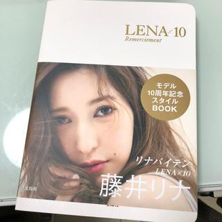 藤井リナ スタイルブック(ファッション)