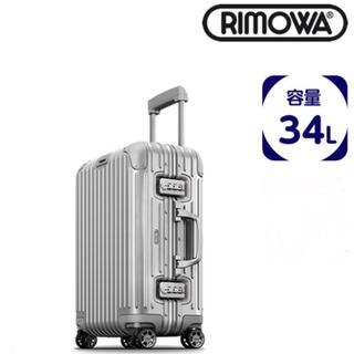 リモワ(RIMOWA)の★新品・機内持込OKな余裕サイズ34Lのリモワ トパーズ キャビントロリー4輪(トラベルバッグ/スーツケース)