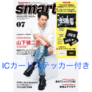 サンダイメジェイソウルブラザーズ(三代目 J Soul Brothers)のsmart 7月号 (ファッション)