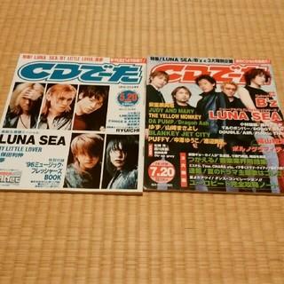 CDでーた 2冊セット (アート/エンタメ/ホビー)