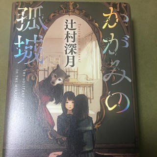 辻村深月 かがみの孤城(文学/小説)