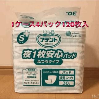 介護用 尿取りパッド 1ケース4パック(120枚入)(その他)