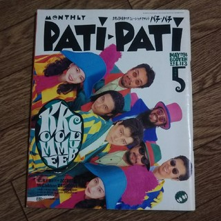 PATi PATi 1994年5月号(アート/エンタメ/ホビー)
