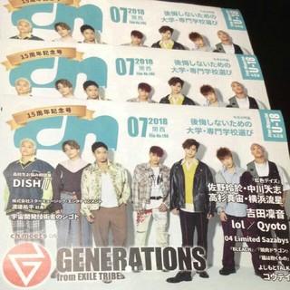 【3冊】GENERATIONS from EXILE TRIBE 関西版(ミュージシャン)