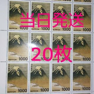1000円切手20枚☆送料無料(切手/官製はがき)