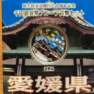 地方自治法施行六十周年記念 千円銀貨幣プルーフ貨幣 愛媛県(貨幣)