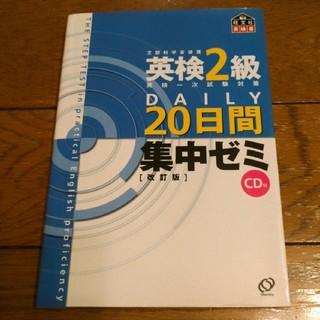 オウブンシャ(旺文社)の英検2級 20日間集中ゼミ CD付(資格/検定)