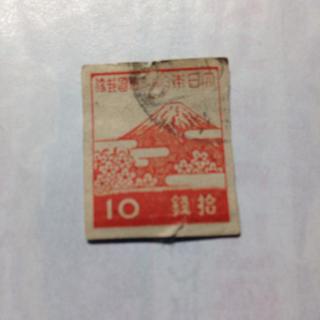 古切手 10銭 捨銭(切手/官製はがき)