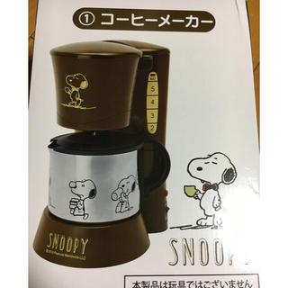 スヌーピー(SNOOPY)のローソン スヌーピー くじ コーヒーメーカー(コーヒーメーカー)