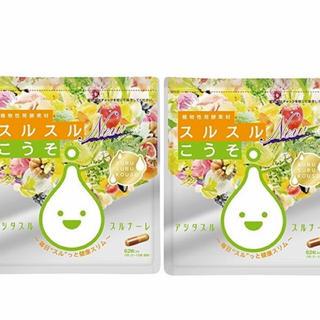 newスルスルこうそ 62粒/2袋 ダイエット便秘解消酵素サプリメント(ダイエット食品)