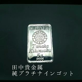 ■田中貴金属  純プラチナインゴット■(貨幣)