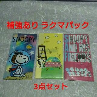 スヌーピー(SNOOPY)のスヌーピー マルチファイル  非売品 全3種  ②           (クリアファイル)