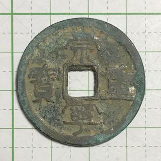崇寧重宝   源平合戦、西暦1100年頃の古銭です(貨幣)