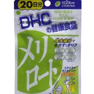 DHC メリロート(ダイエット食品)
