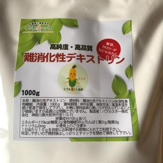 難消化性デキストリン 1000g(ダイエット食品)