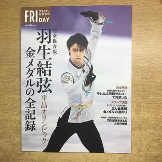 「完全保存版羽生結弦平昌オリンピック金メダルの全記録」(スポーツ選手)