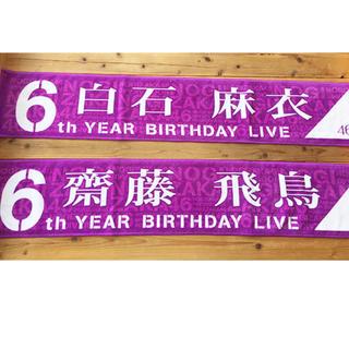 ノギザカフォーティーシックス(乃木坂46)の乃木坂46 6thバスラ  マフラータオル(アイドルグッズ)