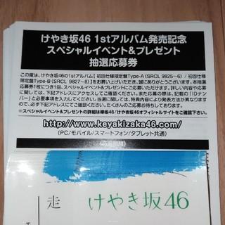 ケヤキザカフォーティーシックス(欅坂46(けやき坂46))のスマイル様専用(アイドルグッズ)