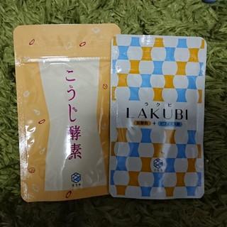 LAKUBI こうじ酵素 セット(ダイエット食品)