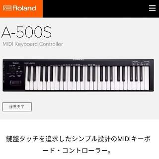 midi keyboard roland(MIDIコントローラー)