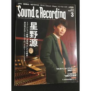 Sound & recording 2016年3月号 星野源 サンレコ(アート/エンタメ/ホビー)