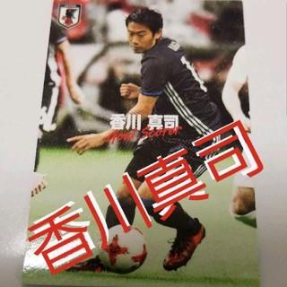 香川真司 カルビー 日本代表 カード 2018年版(スポーツ選手)