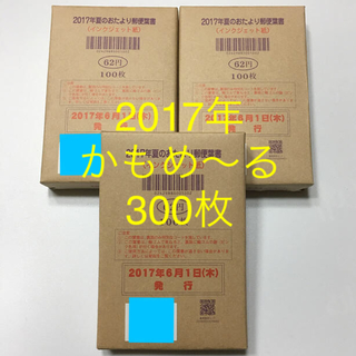 未使用はがき  300枚(切手/官製はがき)
