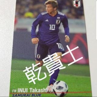 #乾貴士 カルビー 日本代表 カード 2018年版(スポーツ選手)