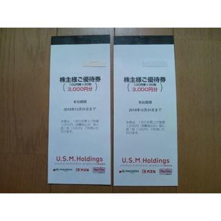 6000円分最新☆ユナイテッドスーパーマーケット マルエツ カスミ株主優待券b(その他)
