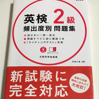 オウブンシャ(旺文社)の高橋書店  英検2級  頻出度別問題集  新試験対応(資格/検定)