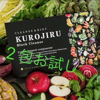 kurojiru 2包 お試し(ダイエット食品)
