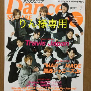 Dance SQUARE (ダンススクエア) vol.4(アート/エンタメ/ホビー)