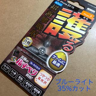 エレコム(ELECOM)のiPhone7 iPhone8 究極の指滑り降臨! 液晶保護フィルム✨(保護フィルム)