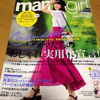 【美品】ママガール 最新号 夏号(ファッション)