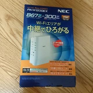 エヌイーシー(NEC)のNEC Wi-Fi中継機 PA-W1200EX(PC周辺機器)