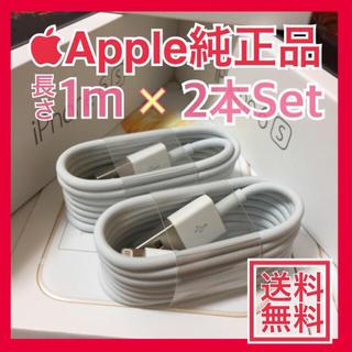 アップル(Apple)のApple純正 iPhone/iPad ライトニングケーブル(1m)2セット(バッテリー/充電器)
