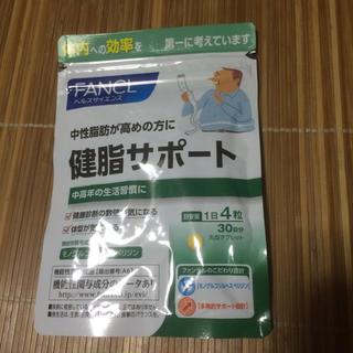ファンケル(FANCL)の健脂サポート ファンケル 30日分 120粒 新品未開封(ダイエット食品)