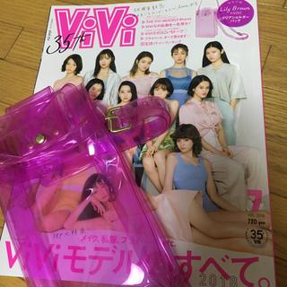 vivi 雑誌(ファッション)