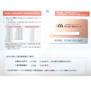 ミツコシ(三越)の三越伊勢丹ホールディングス株主優待カード 限度額3万円 2019年7月まで(その他)