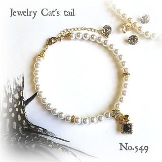 ペット用ネックレス(ホワイトパール×ブラックチャーム)(猫)